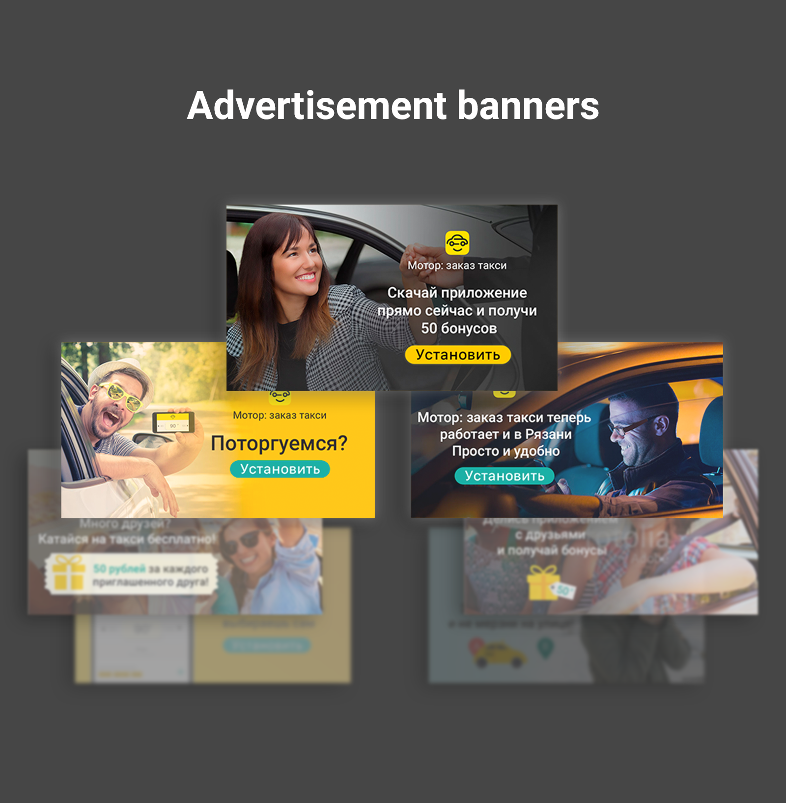 ad_banners